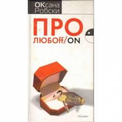 PRO LIUBOFF/ON - OKSANA...